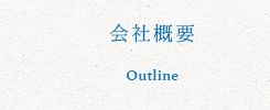 Ojima Trading Company Co. Ltd 会社概要